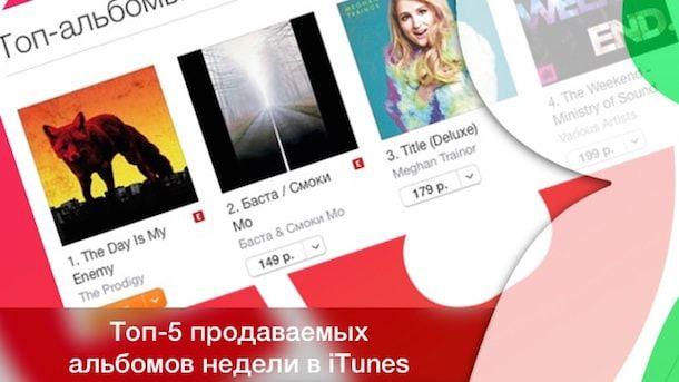 Топ 5 альбомов недели в iTunes