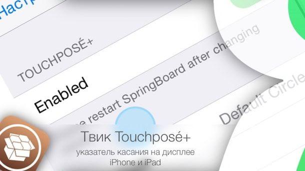 Touchposé+ - твик, добавляющий указатель касания на дисплее iPhone и iPad