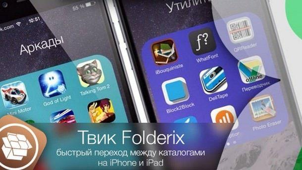 Folderix