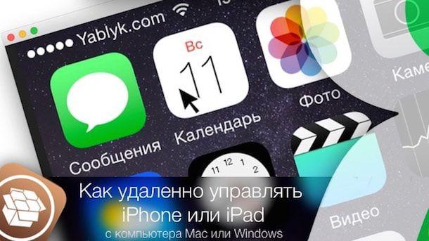 Как удаленно управлять iPhone или iPad с компьютера Mac или Windows