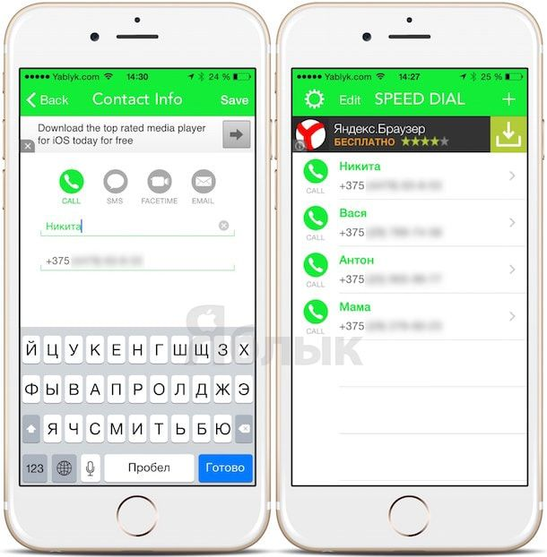 контакты в Центре уведомлений iPhone