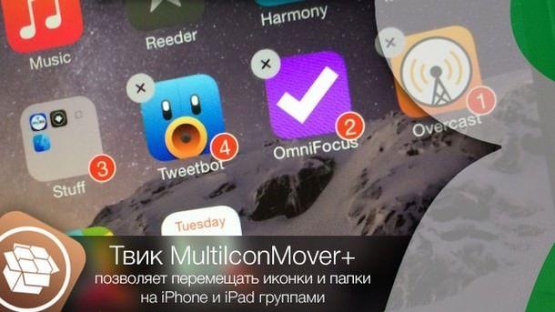 MultiIconMover+