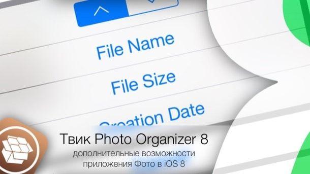 дополнительные возможности приложения Фото в iOS 8