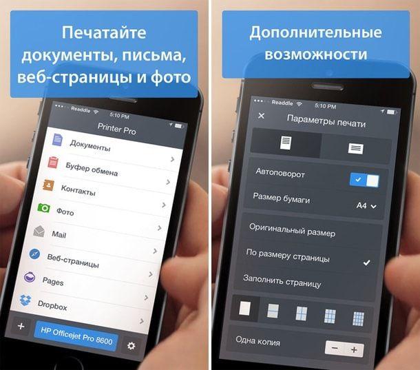 Printer Pro, приложения для iPhone, приложения для iPad