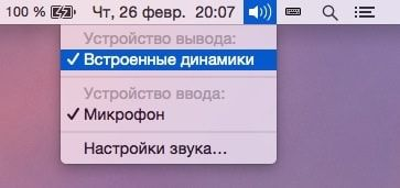 OS X Sound