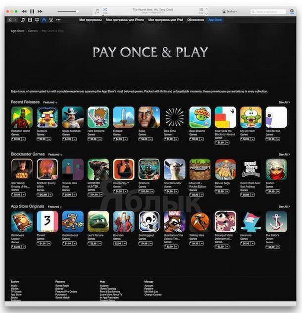 Новый раздел «Pay Once & Play» в App Store