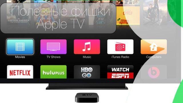 apple_tv_tips_logo
