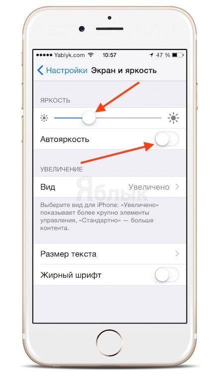 как уменьшить яркость экрана на iPhone