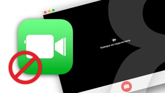 Как отключить камеру на Mac