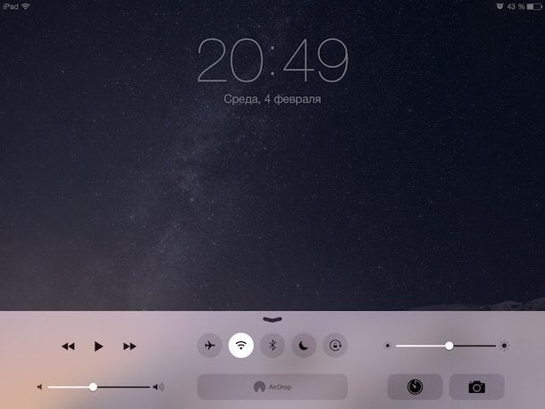 Пункт управления iOS 8