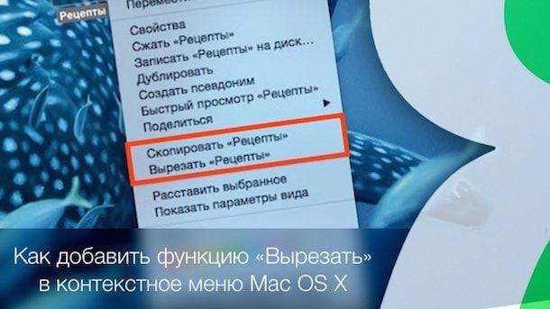 Как добавить функцию «Вырезать» в контекстное меню Mac OS X