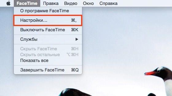 Как изменить звук звонка на Mac-1