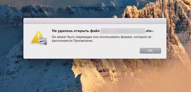 Как найти приложение для неподдерживаемого типа файлов в OS X-2