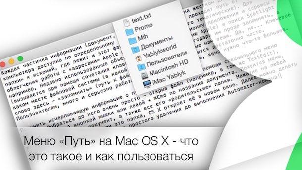 Меню «Путь» на Mac OS X - что это такое и как пользоваться