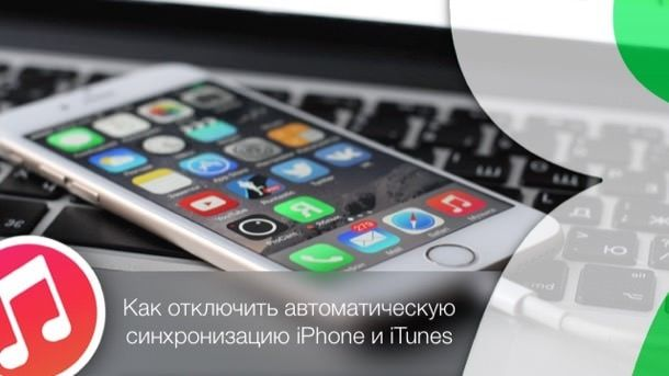Как отключить автоматическую синхронизацию iPhone и iTunes