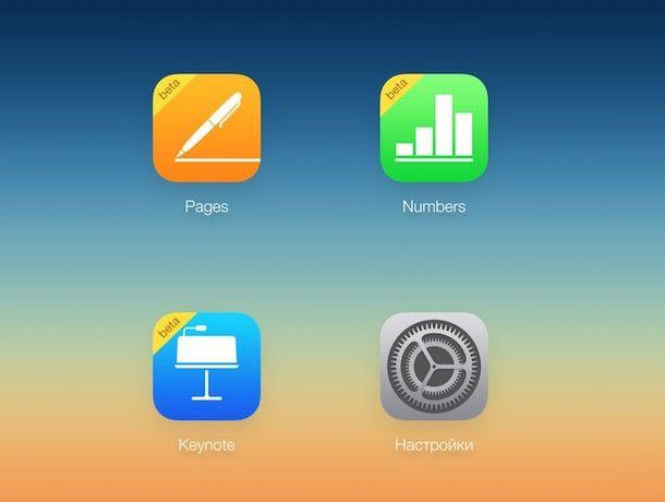 iCloud for Work для всех-3
