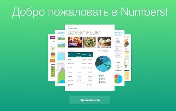 iCloud for Work для всех-4
