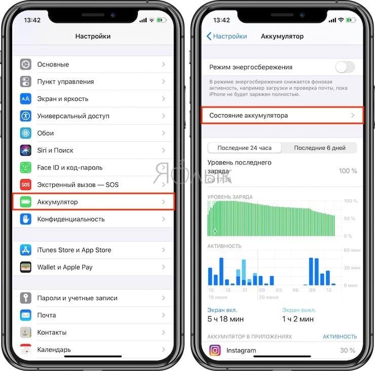 Где посмотреть состояние батареи iPhone