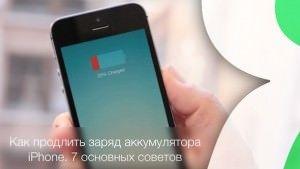 Как продлить заряд аккумулятора iPhone. 7 основных советов