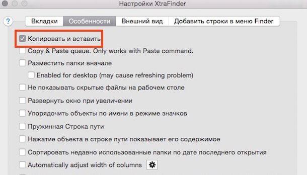 Функция Вырезать на Mac-3
