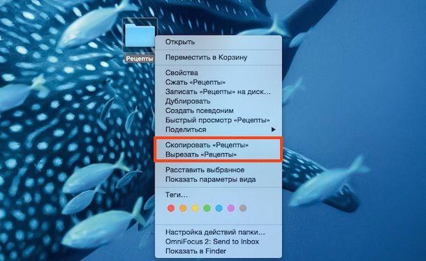 Функция Вырезать на Mac-5