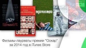 "Лауреаты премии ""Оскар"" за 2014 год в iTunes Store"