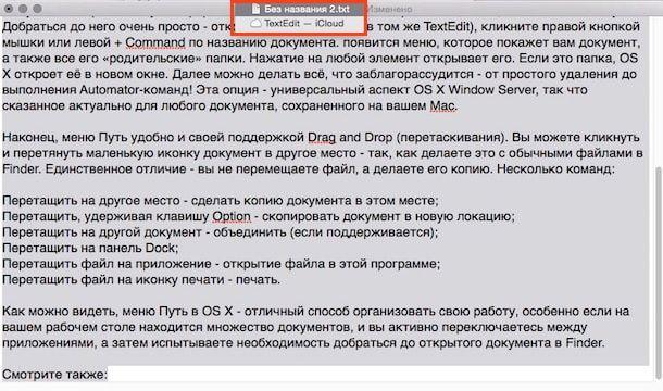 Меню Пусть в OS X-2