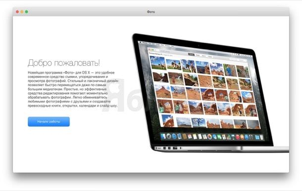 Фото на Mac OS X Yosemite