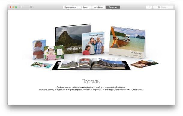 проекты в приложении Фото на Mac OS X Yosemite