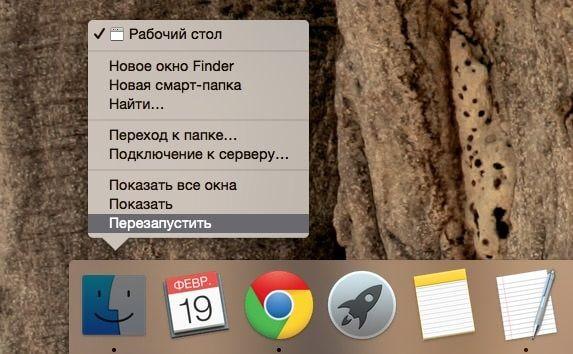 Перезагрузка Finder-1