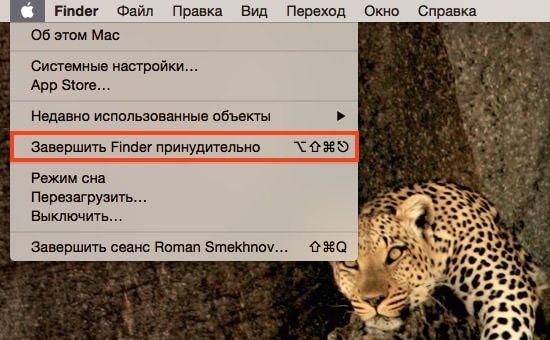 Перезагрузка Finder-2
