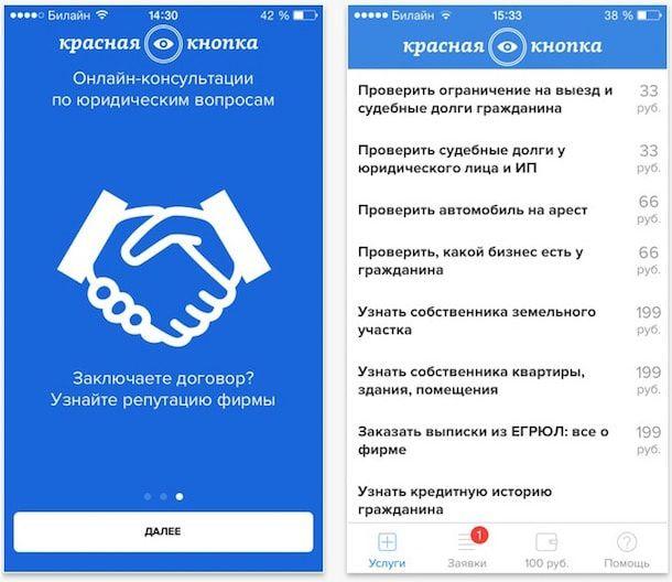 Красная кнопка - приложение для iPhone