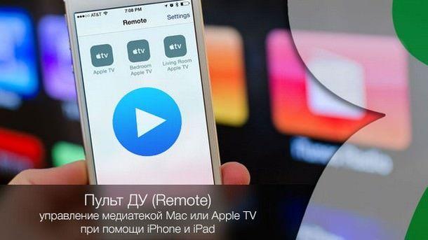 Пульт ДУ (Remote)
