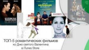 ТОП-5 романтических фильмов ко Дню святого Валентина в iTunes Store