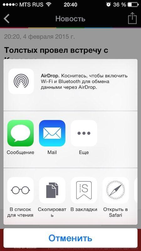 """""""Поделиться"""" в iOS"""