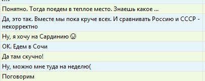 данные из iPhone Медведева