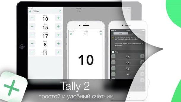 Tally 2 для iPhone и iPad — простой и удобный счётчик