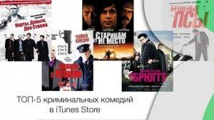 ТОП-5 криминальных комедий в iTunes Store