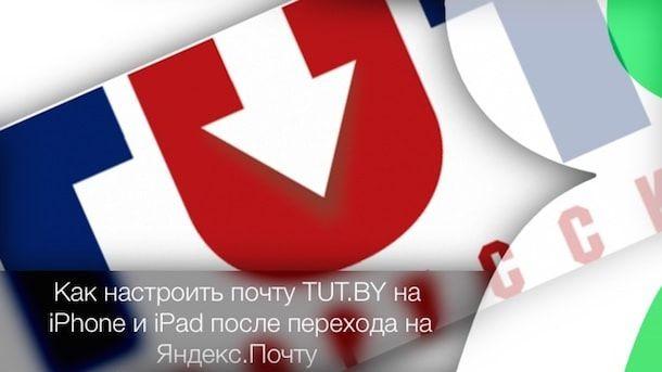 Как настроить почту TUT.BY на iPhone после перехода на Яндекс.Почту