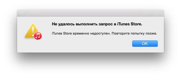 App Store, проблемы