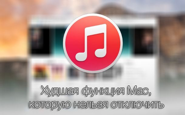 Apple, iTunes, Mac,