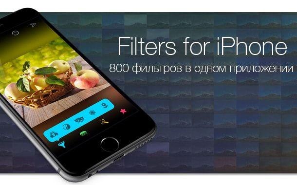 Filters, фоторедактор, приложения для iPhone