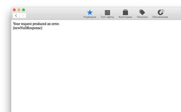 Mac App Store, проблемы