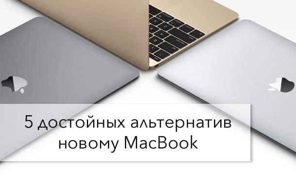 MacBook, сравнение
