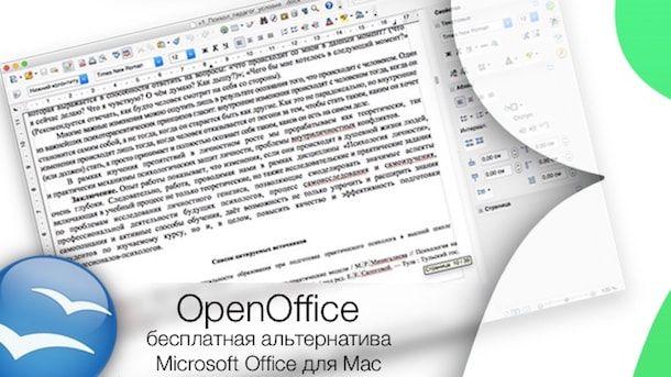 OpenOffice для Mac