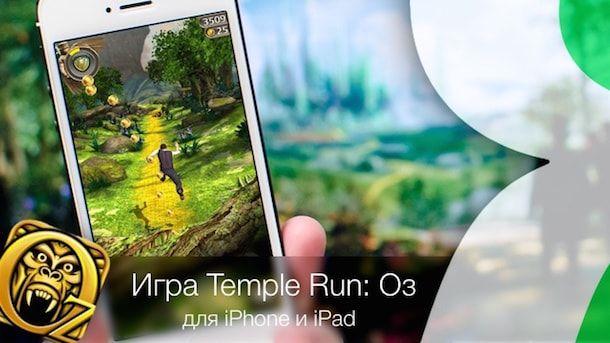 Игра Temple Run: Оз для iPhone и iPad