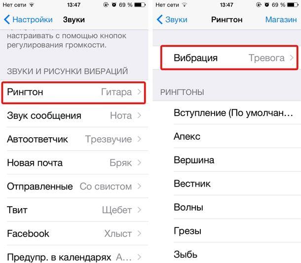 iPhone, вибрация, инструкция