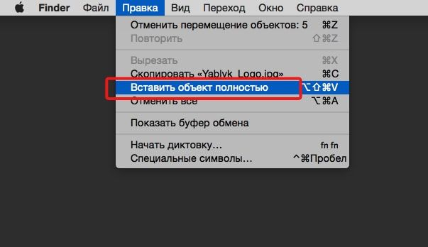 Mac OS X, Yosemite, Инструкция