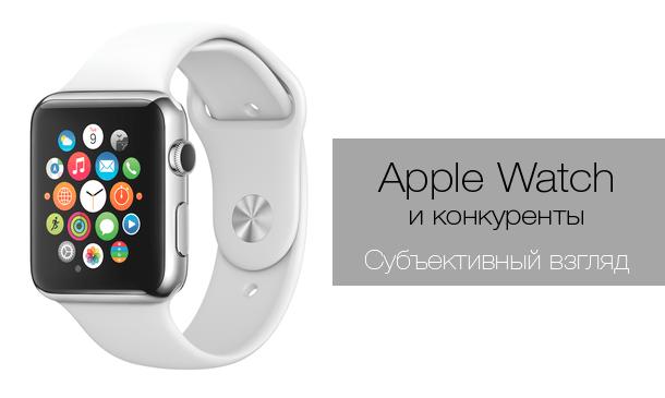 Apple Watch, умные часы, конкуренты