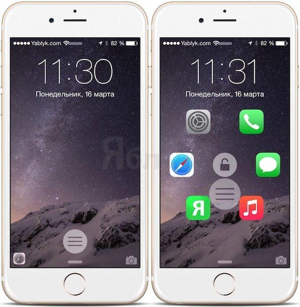 Твик Atom - запуск приложений с экрана блокировки iPhone и iPad